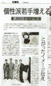 メンズ きもの 着物 ゆかた 浴衣 KIMONO 原宿 HARAJUKU 男 ポップ ファッション 派手 ドレッシー カジュアル