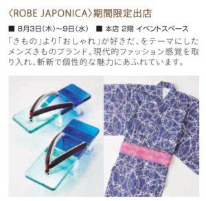 メンズ,着物,浴衣,KIMOMO,HARAJUKU,yukata,ブランド