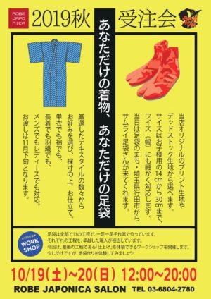 着物,浴衣,KIMONO,メンズ,レディース,東京,TOKYO,原宿,HARAJUKU